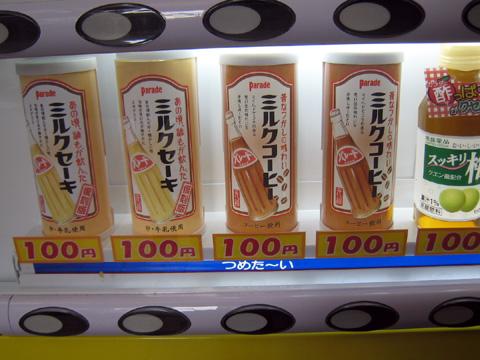 大阪 缶コーヒー探しの旅