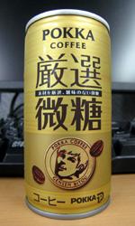 【缶コーヒーレビュー】 ポッカ 「厳選微糖」 ~素材を厳選、雑味のない微糖 - POKKA