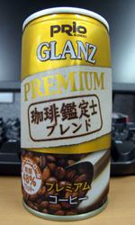 【缶コーヒーレビュー】 グランツ プレミアム 珈琲鑑定士ブレンド - PRIO GLANZ PREMIUM