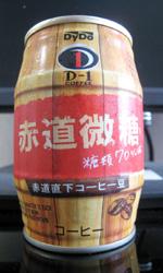 【缶コーヒーレビュー】 ダイドー D-1 「赤道微糖」 糖類70%減 - DyDo