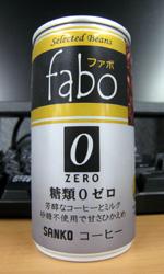 【缶コーヒーレビュー】 サンコー ファボ 「糖類ゼロ」 - SANKO fabo ZERO
