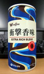 【缶コーヒーレビュー】 伊藤園 W 「衝撃香味」 - ITO EN