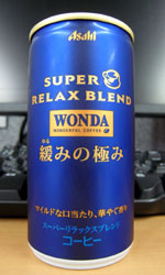 【缶コーヒーレビュー】 ワンダ スーパーリラックスブレンド 「緩みの極み」 - WONDA SUPER RELAX BLEND