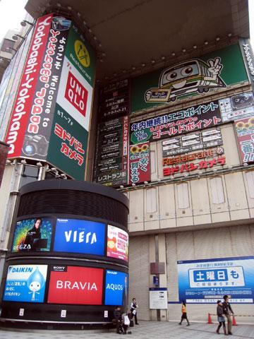 ヨドバシカメラ マルチメディア横浜