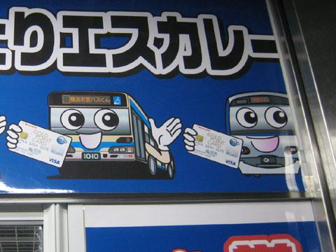ヨドバシ 横浜市営バスくんと相鉄くん