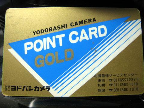 ヨドバシカメラゴールドポイントカード旧デザイン