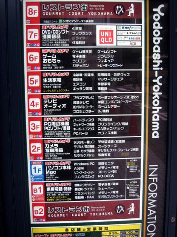 ヨドバシカメラ マルチメディア横浜のフロア図