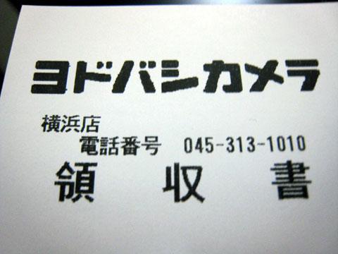 ヨドバシカメラ マルチメディア横浜 レシート