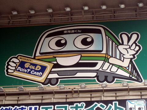 ヨドバシカメラ 東海道くん