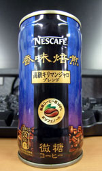 【缶コーヒーレビュー】 ネスカフェ 香味焙煎 高級キリマンジャロブレンド 微糖コーヒー - NESCAFE