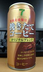 【缶コーヒーレビュー】 セブンプレミアム 無菌充填製法 挽きたてコーヒー オリジナルブレンド