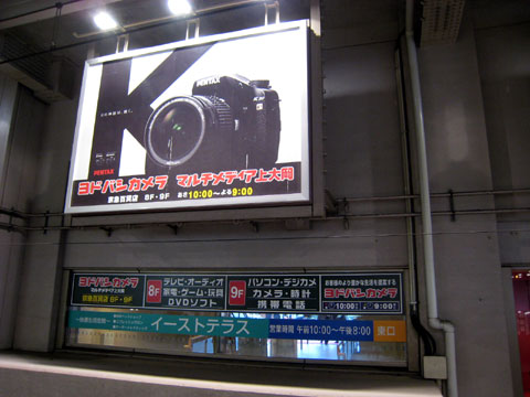 京急上大岡駅のヨドバシカメラ