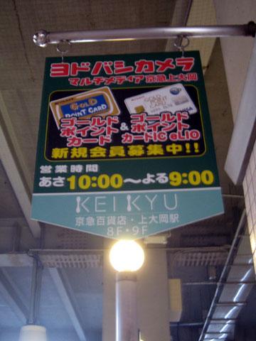 京急上大岡駅 ヨドバシカメラ