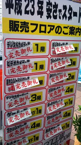 ヨドバシ2011 福袋