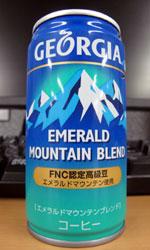 【缶コーヒーレビュー】 王道vsスッキリ ジョージア 『エメラルドマウンテンブレンド』 - GEORGIA