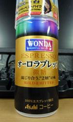 【缶コーヒーレビュー】 ワンダ 『オーロラプレッソ』 微糖  - WONDA