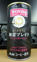 【缶コーヒーレビュー】 ワンダ ムースカフェ 『初恋ブレイク』 甘く、ほろ苦い口どけ。 - WONDA