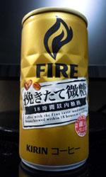 【缶コーヒーレビュー】 ファイア(FIRE) 『挽きたて微糖』 18時間以内抽出 - KIRIN FIRE