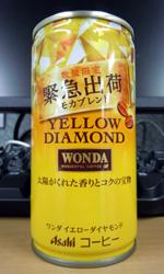 【缶コーヒーレビュー】 ワンダ  『イエローダイヤモンド』 - WONDA YELLOW DIAMOND