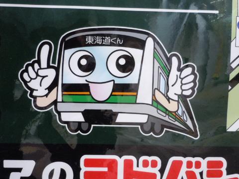 ヨドバシ 東海道くん