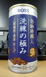【缶コーヒーレビュー】 BOSS(ボス) 『ボス 缶珈琲職人 洗練の極み』 - サントリー