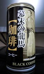 【缶コーヒー試飲報告】 幕末の龍馬 【珈琲】