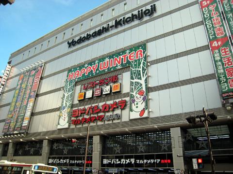 ヨドバシカメラ吉祥寺2009年