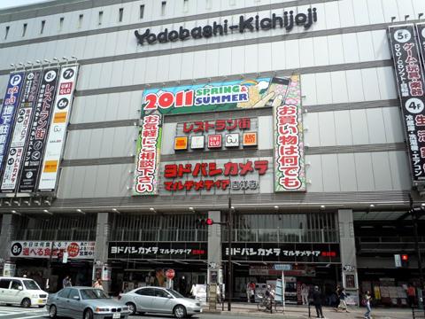 ヨドバシカメラ 吉祥寺