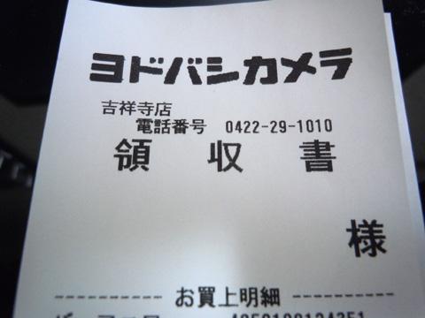 ヨドバシカメラ吉祥寺でお買い物