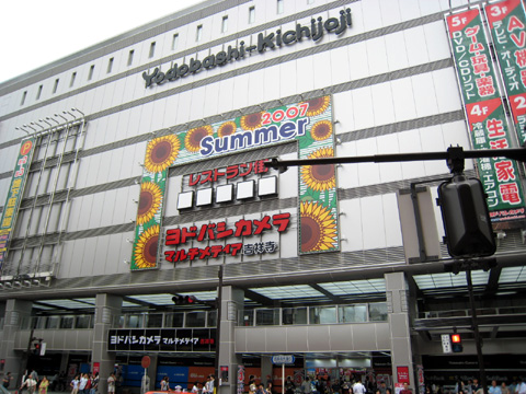 ヨドバシカメラ吉祥寺2007年