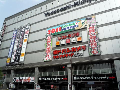 ヨドバシカメラ吉祥寺2011年春