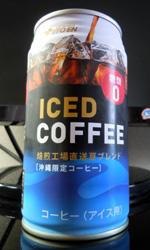 【缶コーヒー試飲報告】 沖縄伊藤園 ICED COFFEE 焙煎工場直送豆ブレンド [沖縄限定コーヒー]