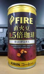 【缶コーヒーレビュー】 ファイア(FIRE) 『直火豆 1.5倍珈琲』 贅沢デミタス - KIRIN