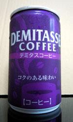 【缶コーヒーレビュー】 セーブオン 『デミタスコーヒー』 コクのある味わい - フジフードサービス