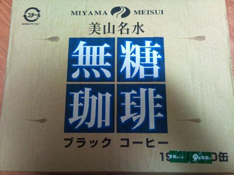美山名水 無糖珈琲