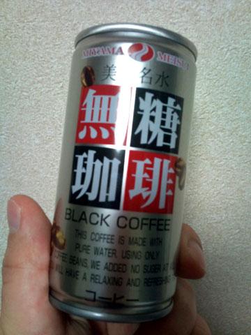 【缶コーヒー】美山名水 『無糖珈琲』の季節がやってきた