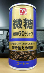 【缶コーヒーレビュー】 くらしモア 『微糖』 糖類60%オフ - 日本流通産業株式会社