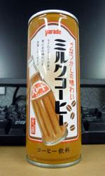 【缶コーヒーレビュー】 パレード『ミルクコーヒー 昔なつかしい味わい』 - Parade