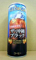 【缶コーヒーレビュー】 ジョージア 『ザ・沖縄ブラック』 沖縄限定販売 - GEORGIA