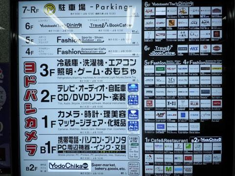 ヨドバシ京都 フロアマップ