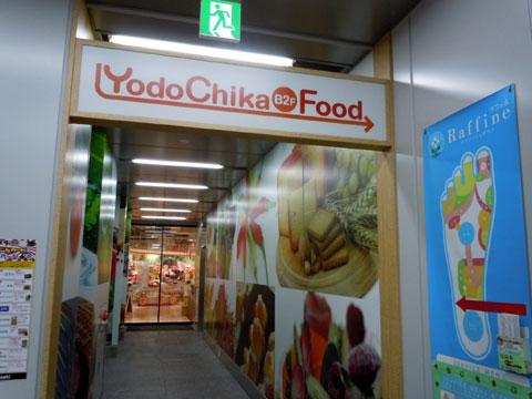 ヨドバシカメラ京都 YodoChika Food