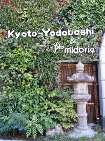 ヨドバシカメラ京都