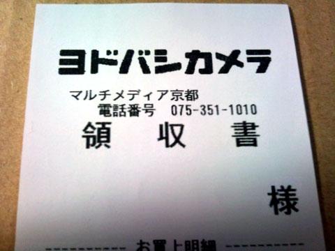 ヨドバシカメラ京都 領収書