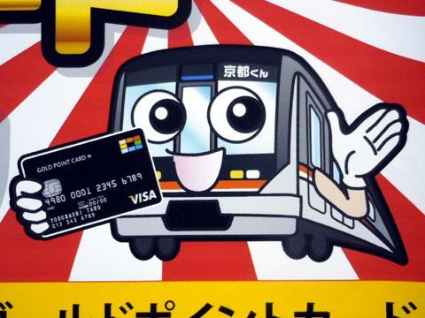 ヨドバシ 電車キャラ 京都くん