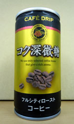 【缶コーヒーレビュー】 CAFE DRIP 『コク深微糖』 フルシティローストコーヒー - 神戸ビバレッジ