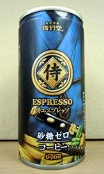 【缶コーヒーレビュー】 ダイドー 『侍エスプレッソ』 砂糖ゼロ - DyDo