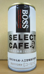 【缶コーヒーレビュー】 サントリー BOSS 『セレクトカフェ』 甘さひかえめ 人工甘味料不使用 - SELECT CAFF