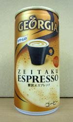 【缶コーヒーレビュー】 ジョージア 『贅沢エスプレッソ』 生クリーム入り 微糖 - GEORGIA