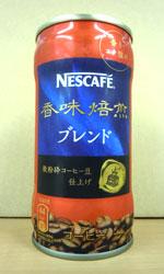 【缶コーヒーレビュー】 ネスカフェ 香味焙煎 『ブレンド』 微粉砕コーヒー豆仕上げ - NESCAFE
