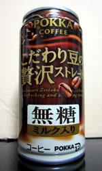 【缶コーヒーレビュー】 ポッカ 『こだわり豆の贅沢ストレート』 無糖ミルク入り - POKKA COFFEE